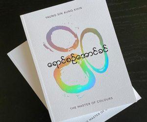 Intersections ပြခန်းပိုင်ရှင် Marie-Pierre Mol သည် ဂန္တဝင် မြန်မာအနုပညာရှင် ဦး အောင်ခင်၏အထိမ်းအမှတ်စာအုပ်တစ်အုပ်ကို ပူးတွဲထုတ်ဝေ